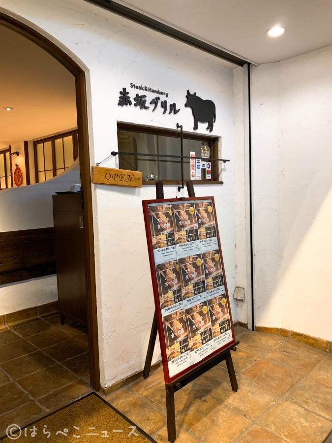 【実食レポ】「赤坂グリル」でステーキ食べ放題3900円!サーロインや肩ロースにガーリックライスも!