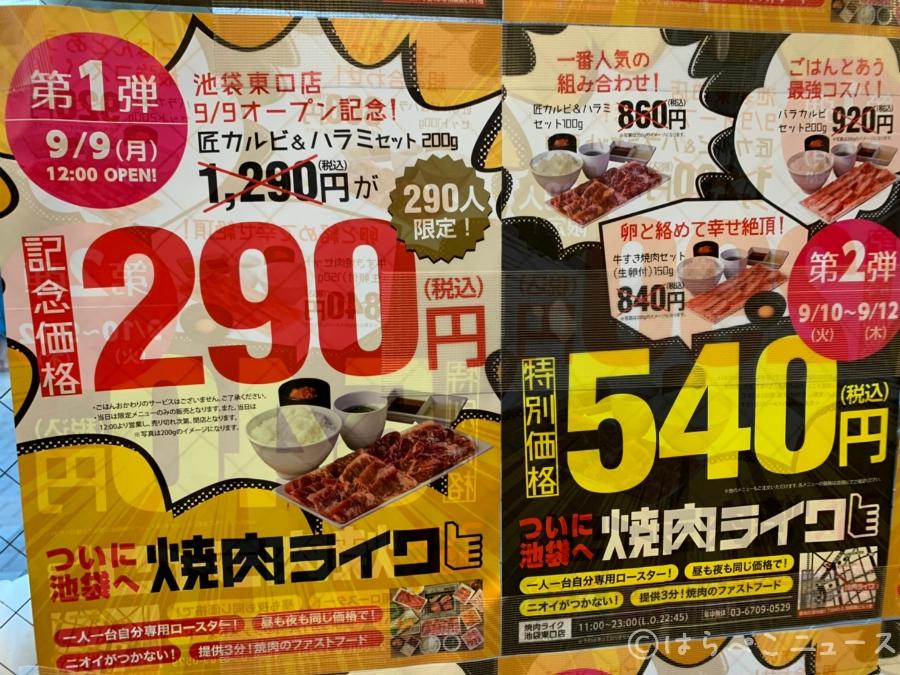 【実食レポ】「焼肉ライク 池袋」で1人焼肉290円!横浜荏田店・天満橋店・三宮店もオープン記念価格に!