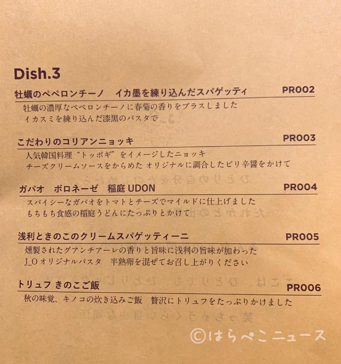 【実食レポ】「ビストロジョー(BISTRO J_O)」(銀座ベルビア館)で松阪牛やパスタに3種のデザート!