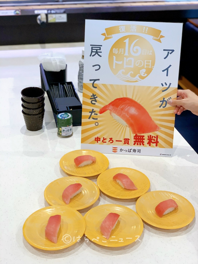 【試食レポ】毎月16日は「トロの日」かっぱ寿司で中とろ一貫無料!
