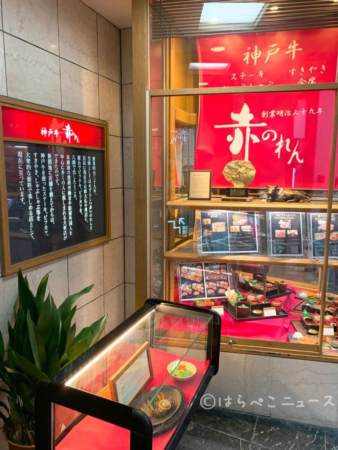 【実食レポ】「赤のれん」特製黒毛和牛ひつまぶし膳(ランチ限定)に神戸牛寿司(うに付)を堪能!