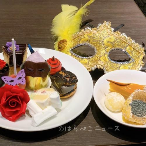 【実食レポ】リーガロイヤルホテル大阪「ハロウィンスイーツビュッフェ〜マスカレード〜」