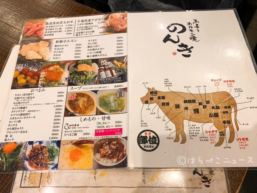 【実食レポ】「赤身とホルモン焼 のんき」肉箱で登場する塊肉に新鮮ホルモン9種盛り!