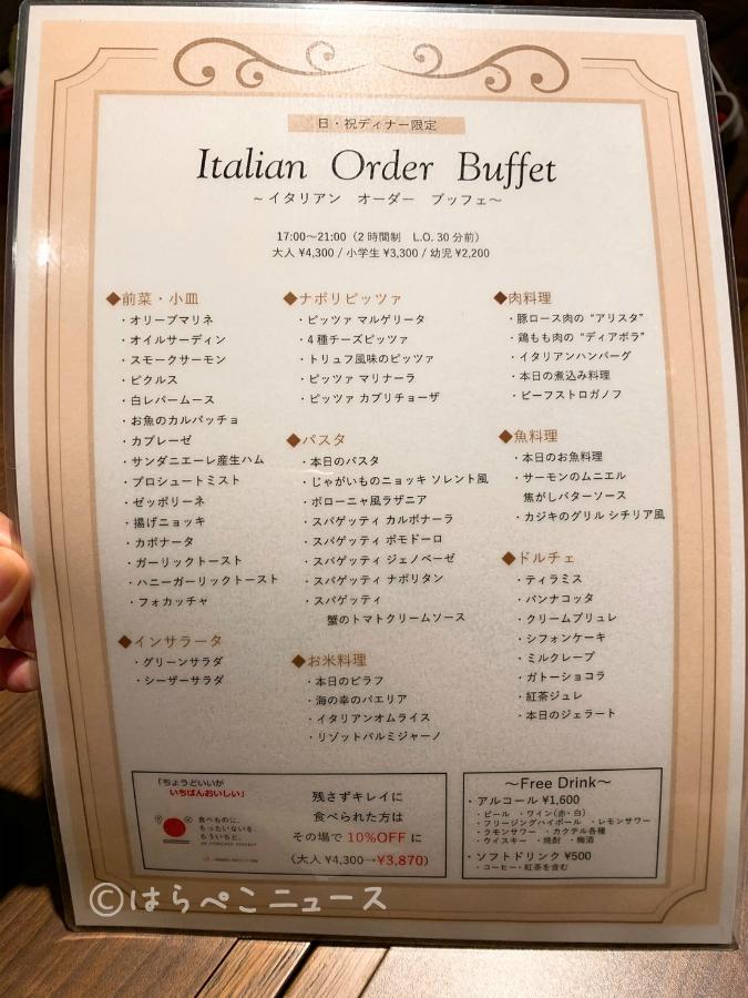 【実食レポ】「ラ・パランツァ」イタリアンオーダーブッフェでパスタ食べ放題!第一ホテルアネックスで日祝限定