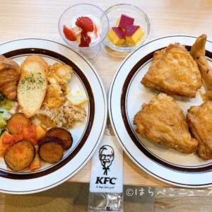 【実食レポ】ケンタッキー食べ放題!チキンビュッフェを南町田グランベリーパーク「KFCレストラン」で!