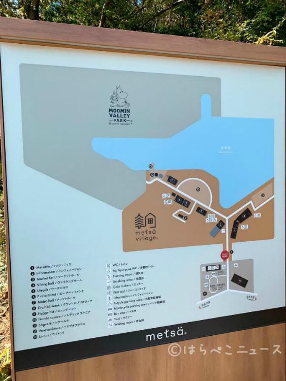 【実食レポ】メッツァビレッジのグルメ全店メニュー紹介!飯能の北欧とムーミンのテーマパークで食べつくそう!