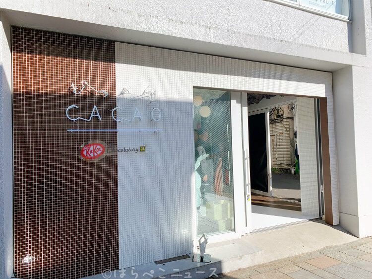 【実食レポ】「どっちもCACAO by キットカットショコラトリー」表参道で2種のカカオドリンク飲み比べ!