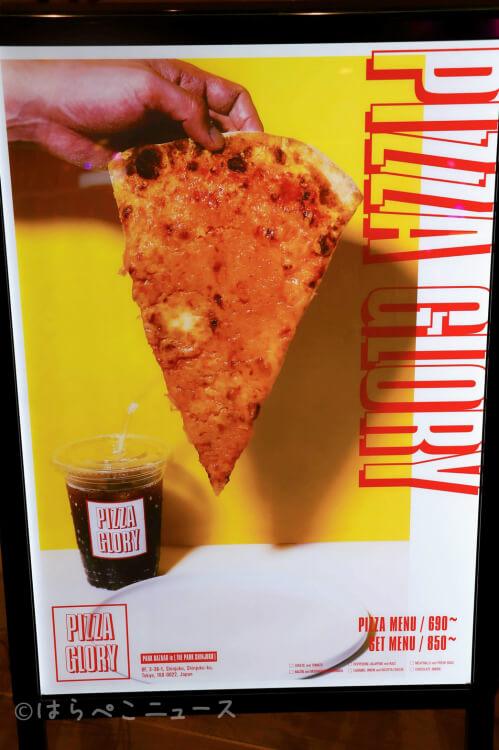 【実食レポ】『ピッツァグローリー(PIZZA GLORY)』で50cmのピザ!新宿「PARK BAZAAR」に登場