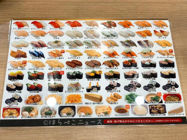 寿司 食べ 放題 かっぱ