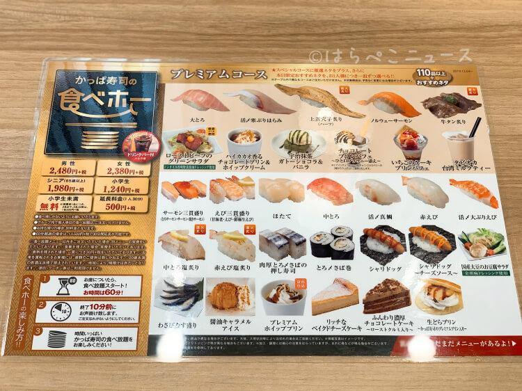 【実食レポ】かっぱ寿司食べ放題「食べホー」プレミアムコース!大とろ・ウニにいちごのケーキプリンパフェ!
