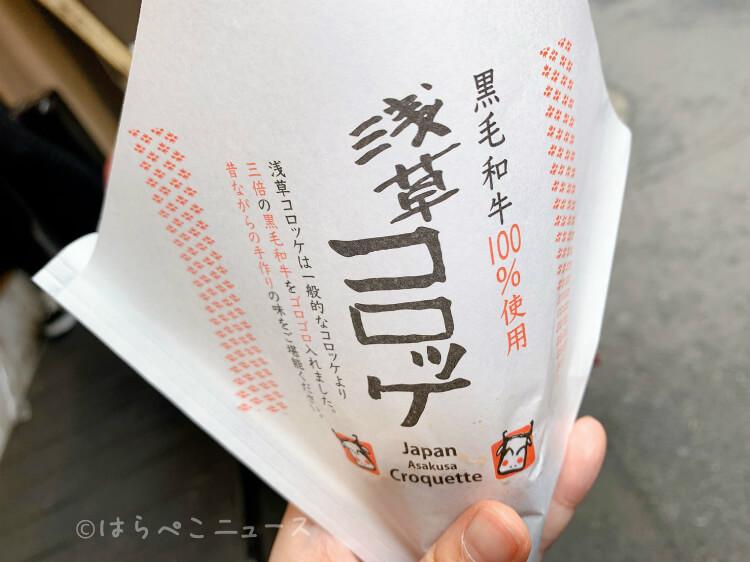 【実食レポ】『くろげ 浅草雷門店』とろ〜りのびる「雷門チーズメンチカツ」