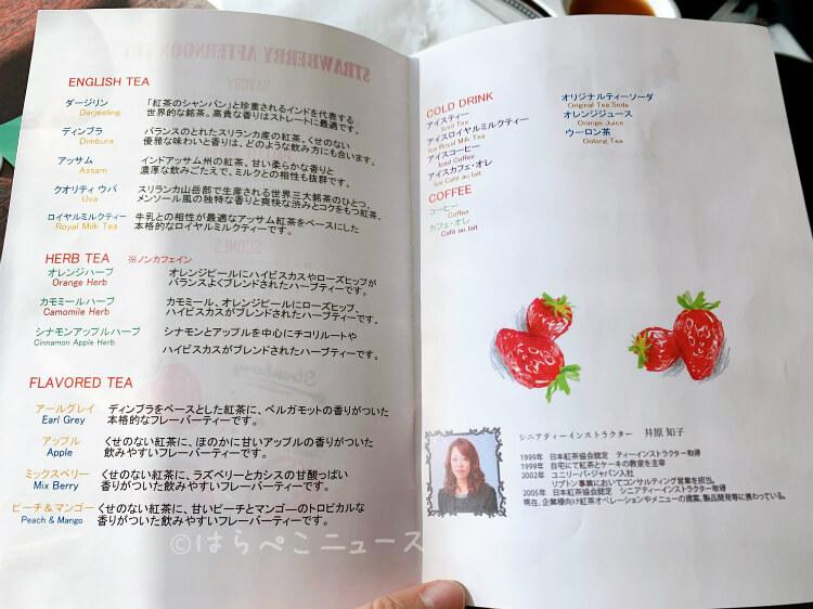 【実食レポ】新横浜プリンスホテル「天空のアフタヌーンティー」トップオブヨコハマの絶景といちごを満喫!