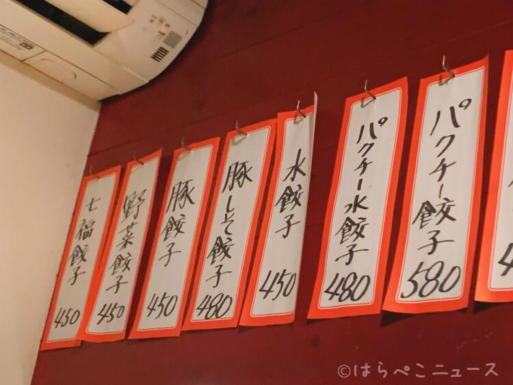 【実食レポ】恵比寿「七福餃子楼」7がつく日の『餃子食べ放題 777円』に挑戦!豚しそチーズやパクチー餃子も
