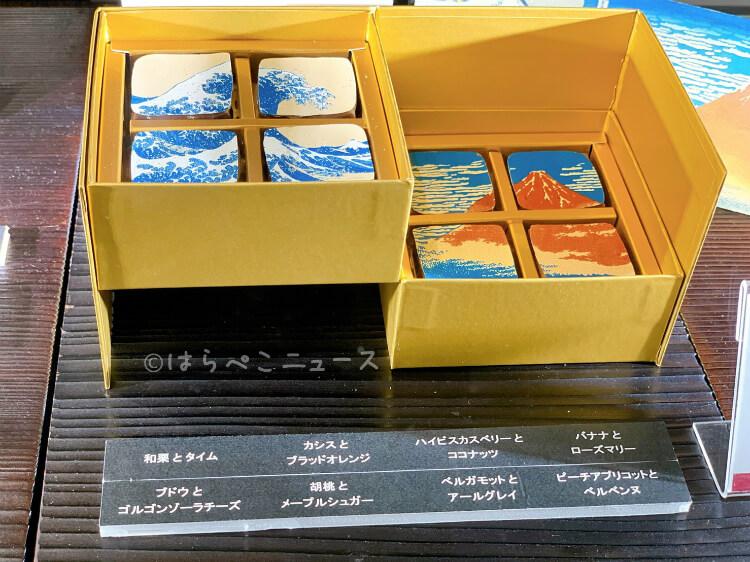 【実食レポ】岡田美術館チョコレート新作 『波と富士』が日本橋三越本店&伊勢丹新宿店に登場!
