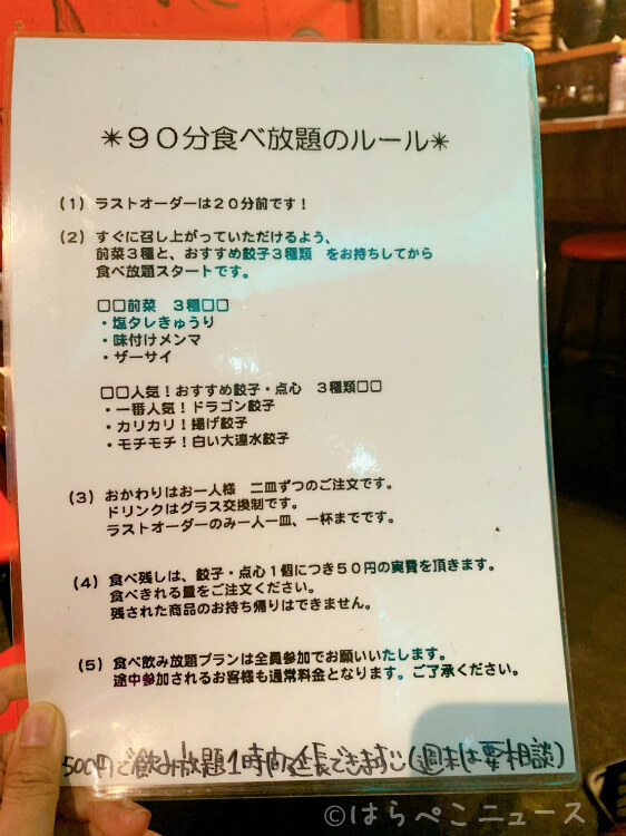 【実食レポ】「ドラゴン餃子 Ryuo 竜王 新宿店」50種の餃子食べ放題!フカヒレ餃子にズワイガニ小籠包も!