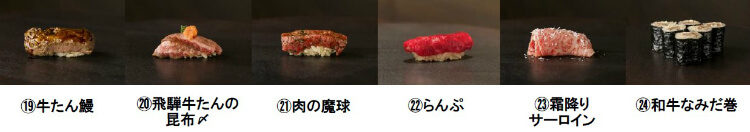 【牛肉寿司きんたん】銀座にKINTAN新業態!『牛肉寿司30貫コース』で飛騨牛たんや霜降りサーロインを堪能