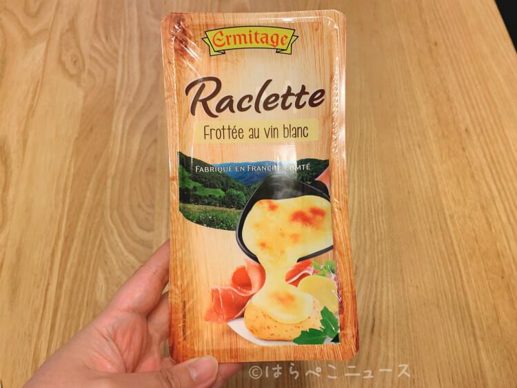 【調理レポ】「récolte(レコルト)」の『ラクレット&フォンデュメーカー グランメルト』ピザプレートも登場!