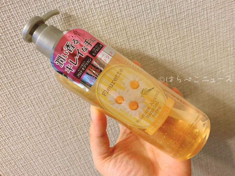 【アルコールジェルまとめ】楽天・東急ハンズ・アマゾンで見つけたおいしそうな香りの除菌&消毒ハンドジェル