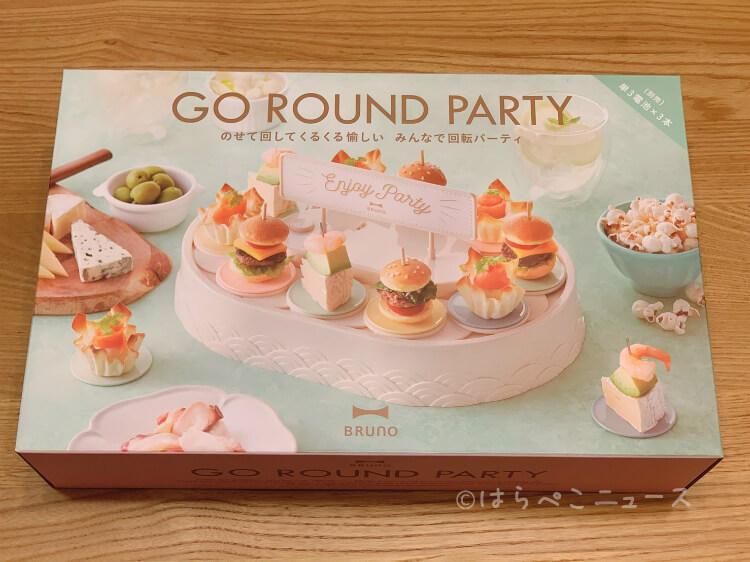 \おうちで回転スイーツ/BRUNO 「 「GO ROUND PARTY(ゴーラウンドパーティ)」自宅で外食気分!