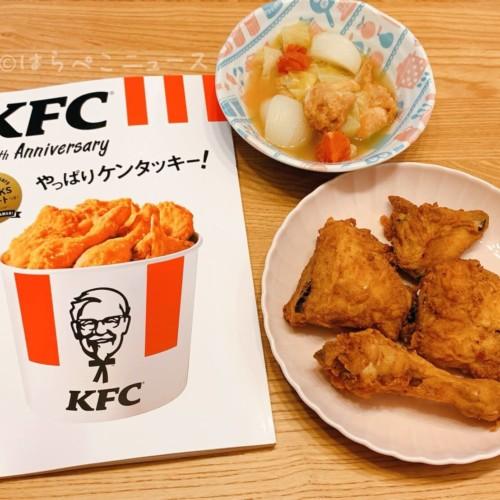 【実食レポ】「やっぱりケンタッキー!」KFC本の重版決定!クーポンでチキンを購入しレシピ通り調理に挑戦