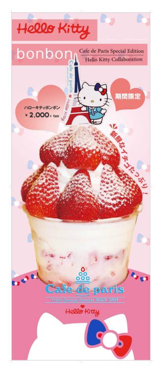 【カフェドパリ新宿ミロード店】ハローキティボンボン登場!いちごやマンゴーのメニメニフルーツサンドも!