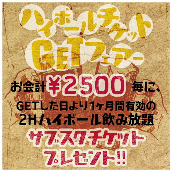 【虜-TORIKO】スパイスカレー専門店が三軒茶屋に誕生!系列店では1ヶ月間飲み放題チケットの無料配布開始
