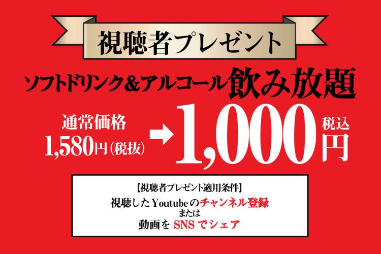 【きんのだし】しゃぶしゃぶ&寿司食べ放題4980円が1000円に!YouTuberコラボ企画第2弾!