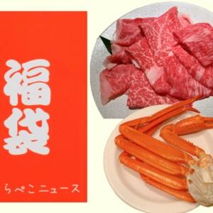 【ふっこう復袋(復興福袋)まとめ】北海道など全国のグルメお取り寄せでフードロス支援!お菓子や蟹に肉も
