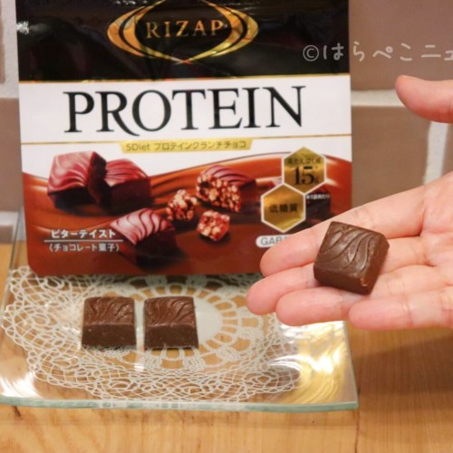 【実食レポ】RIZAP(ライザップ) 「5Dietプロテインクランチチョコ」低糖質のお洒落なショコラ!