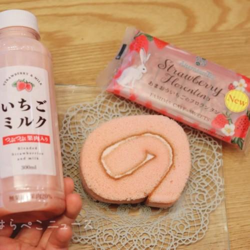【実食レポ】ファミマ「いちごミルク」「Afternoon Tea監修 あまおういちごのスイーツ」苺づくしのおやつ