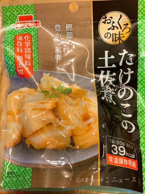 【実食レポ】『非常食おすすめ野菜』レトルトの煮物やきんぴら!野菜スープ・乾燥野菜・野菜ジュースの情報も