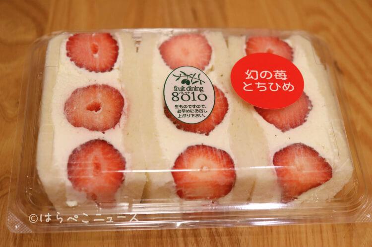 【実食レポ】幻の苺『とちひめ苺サンド』フルーツダイニングパレット(8010)とちひめ苺パフェも!