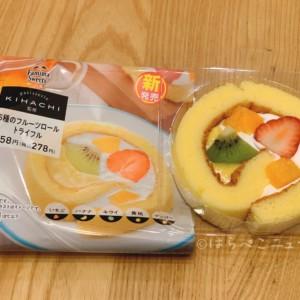 【実食レポ】ファミマで「キハチトライフルロール」の味! KIHACHI監修『5種のフルーツロール トライフル』