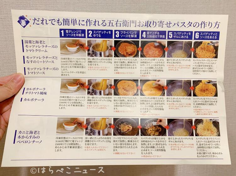 右 屋 五 衛門 麺 洋
