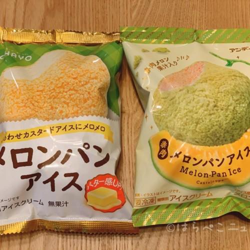 【実食レポ】ファミマ『メロンパンアイス(オハヨー)』&『赤肉メロンパンアイス(アンディコ)』食べ比べ!
