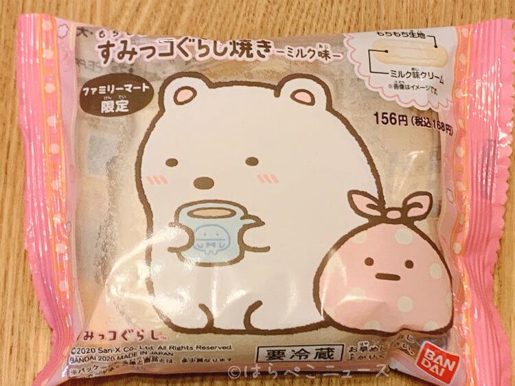 【実食レポ】「もちもちすみっコぐらし焼き」ファミマ限定!しろくまの中にミルククリーム!