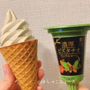 【実食レポ】ローソン「ウチカフェ 濃厚ピスタチオワッフルコーン」香ばしい数量限定のアイス!