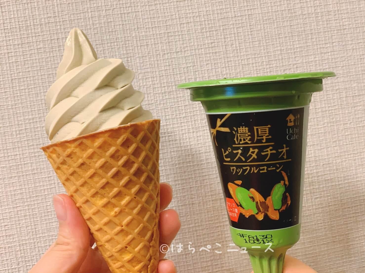【実食レポ】ウチカフェ「濃厚ピスタチオワッフルコーン」香ばしい数量限定のアイス!
