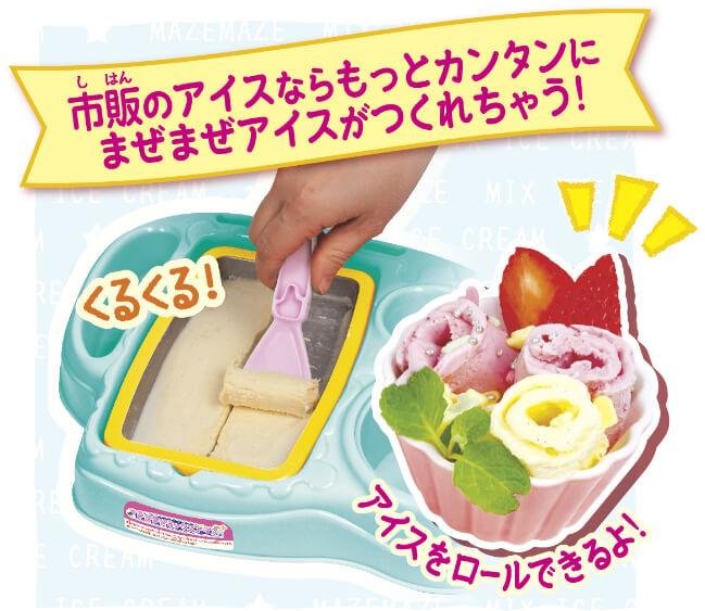 【まぜまぜミックスアイス】おうちでロールアイスクリーム!コールドストーン気分でトッピングを楽しもう!