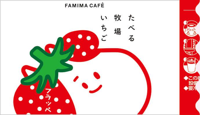 【実食レポ】ファミマ『たべる牧場いちごフラッペ』#たべ牧いちご間違い探しTwitterキャンペーン開催中!