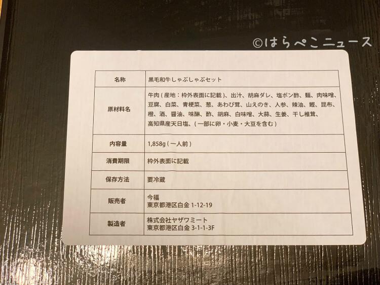 【実食レポ】『今福(白金高輪)』おうちでしゃぶしゃぶデリバリー!タンやフィレに〆のラーメン!すきやきも