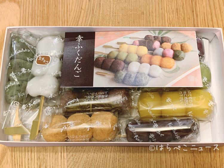【実食レポ】『幸ふくだんご福袋10種類10本』みたらし・桜もち・栗あん!とろける生チョコも!