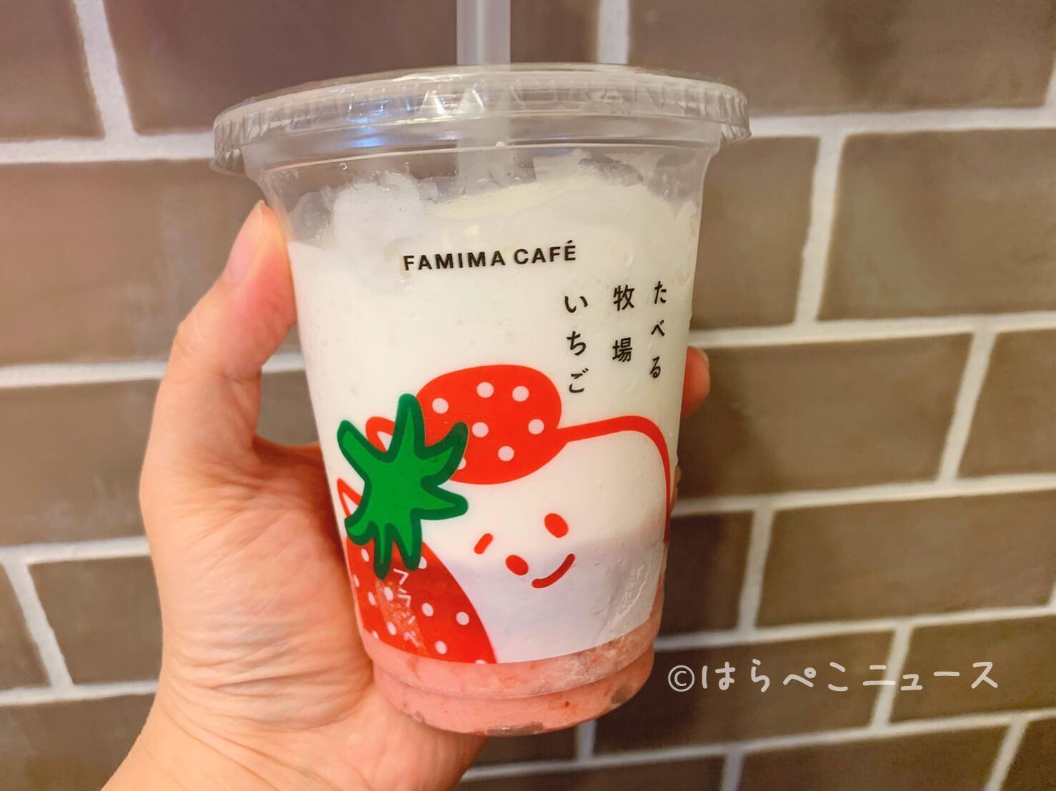 ファミマ イチゴ ミルク