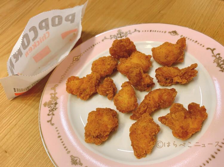 【実食レポ】ケンタッキー『ポップコーンチキン』世界最小フライドチキン?手軽にポイポイひと口サイズ!