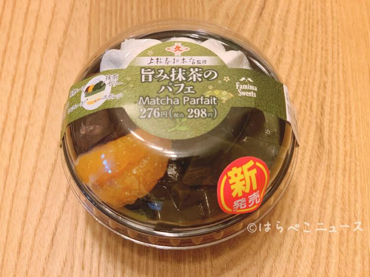 【実食レポ】ファミマ「旨み抹茶のパフェ」「旨み抹茶チーズケーキのバウム」上林春松本店監修!