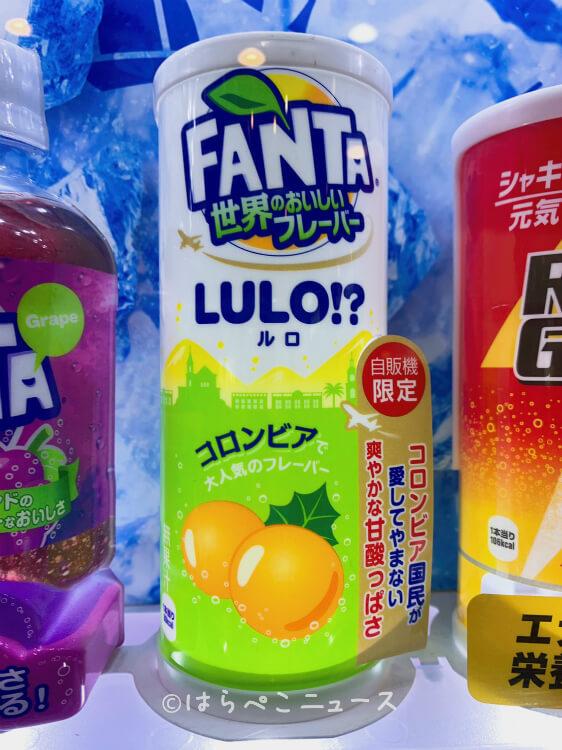 【実食レポ】ファンタルロ(FANTA LULO!?)世界のおいしいフレーバー第2弾が自販機限定で登場!