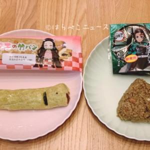 【実食レポ】ローソン『鬼滅の刃』タイアップ食品「炭治郎の漆黒炒飯風おにぎり」と「禰豆子の竹パン」