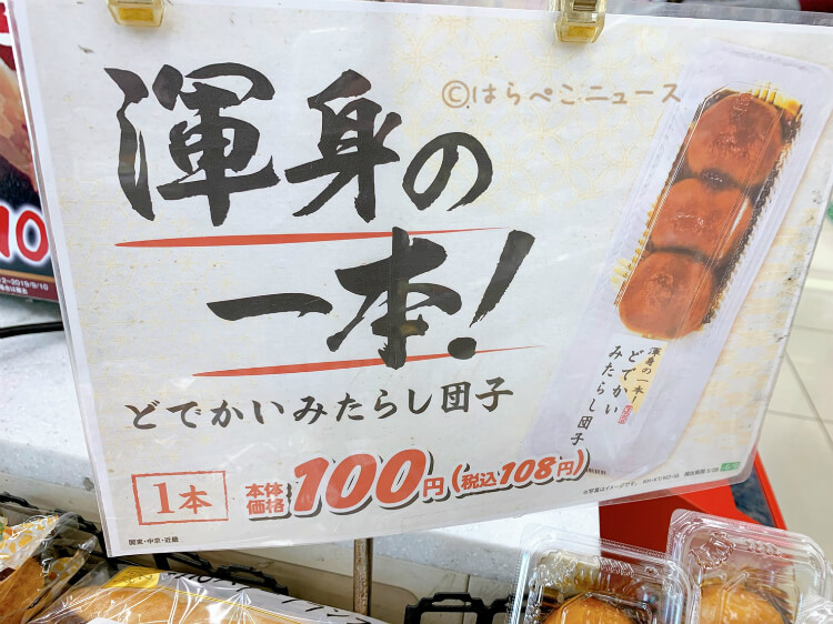 【実食レポ】ローソンストア100『渾身の一本!どでかいみたらし団子』限界ギリギリまでの大きさを追求!