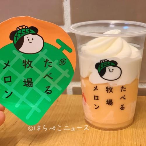 【実食レポ】ファミマ『たべる牧場メロン』ミルクアイスとメロンジェラート!果汁がジューシーで爽やか!