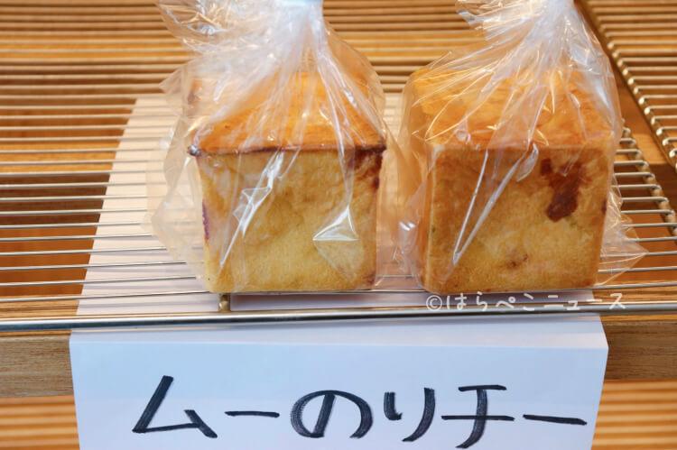 【実食レポ】『むうや』パンとエスプレッソとが手掛けるベーカリーカフェが東京ミズマチに!食パン「ムー」も